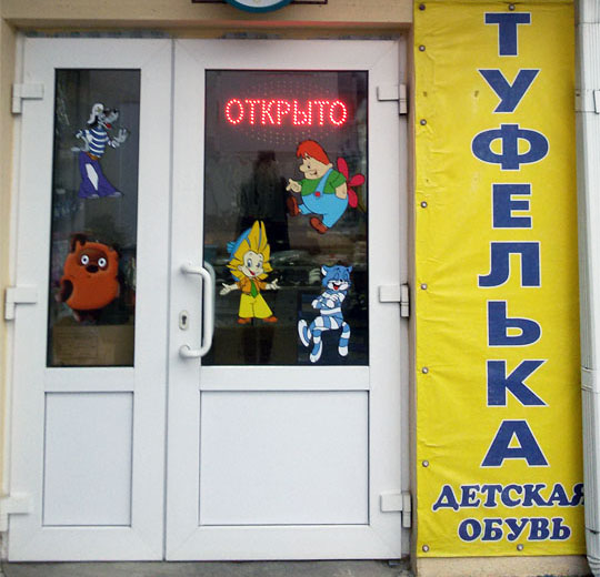 Вход в магазин детской обуви Туфелька в Новороссийске