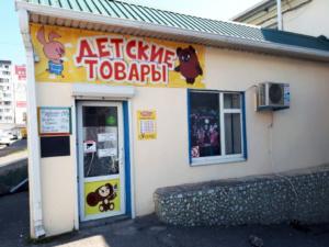 Магазин Детские товары